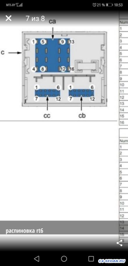 Ремонт магнитолы RT6 RNEG2  - cWAAAgD2TuA-1920.jpg