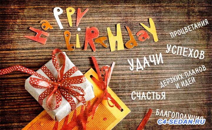 Поздравляем С Днём Рождения  - 1471534068_21.jpg