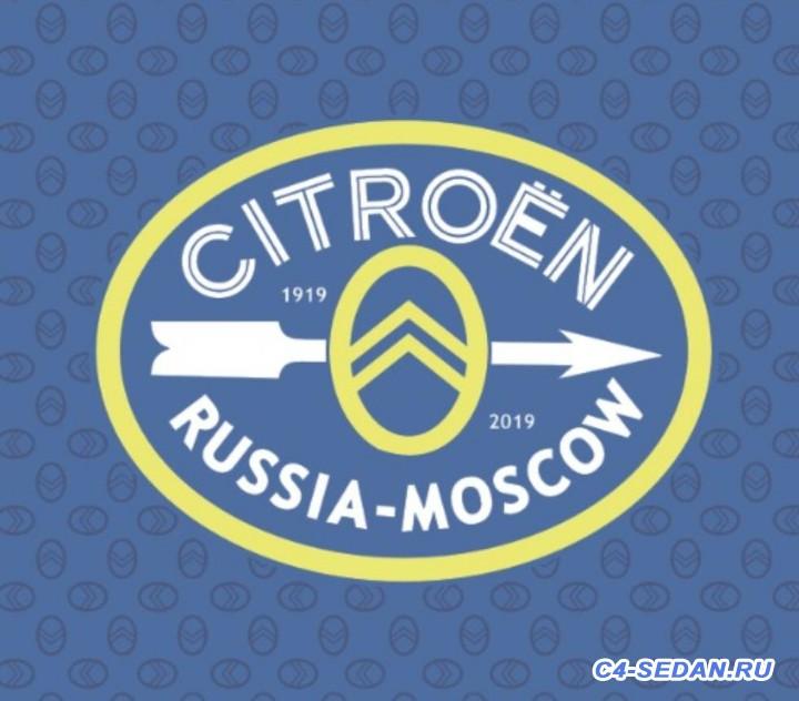 [Москва, область] Фестиваль марки Citroёn в честь столетия - 9cdcb0b5-6de6-42ec-bd26-f686432a0951.jpg