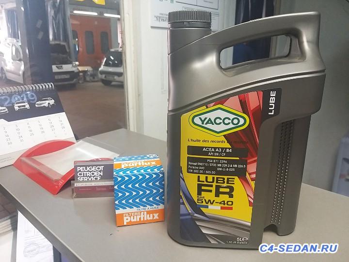 [Peugeot Citroen Club Service] Масло YACCO Франция для истинных ценителей Пежо Ситроен - 20190807_111853.jpg