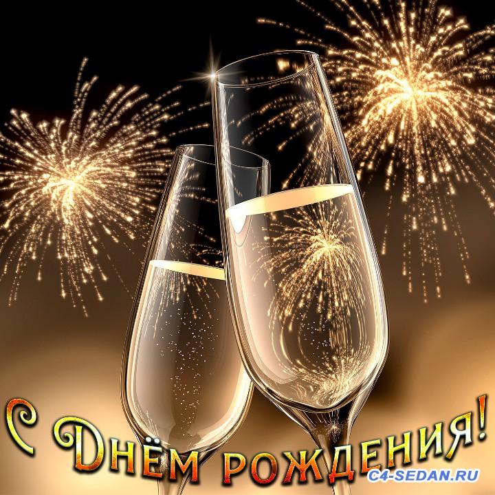 Поздравляем С Днём Рождения  - drman0139.jpg