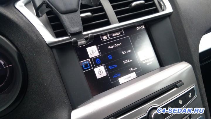 Отзывы о Citroen C4 Sedan 1.6 HDi [DV6C] 114 л.с.  - 2019-08-12 07-22-36.JPG
