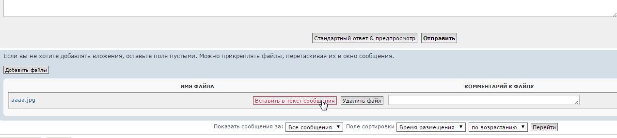 Обновление форума - ScreenShot00137.jpg
