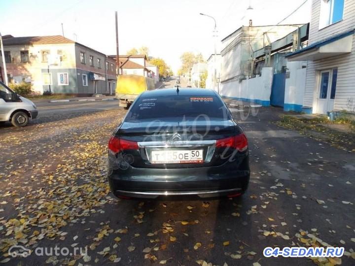 [Москва] Купим с4 седан 150лс в хорошей комплектации. - 1200x900_1.jpg