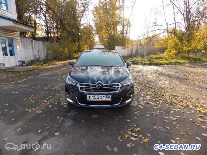 [Москва] Купим с4 седан 150лс в хорошей комплектации. - 1200x900_2.jpg