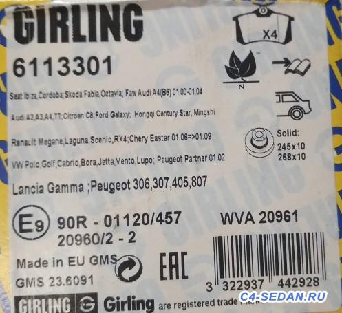 [Тормоза] Тормозной суппорт, тормозные диски и колодки - IMG_20190907_160042.jpg