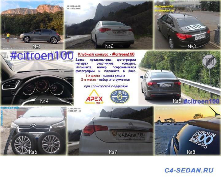 Клубный конкурс citroen100 - 442d75c7-201b-4951-a841-8657ada5dc29.jpg