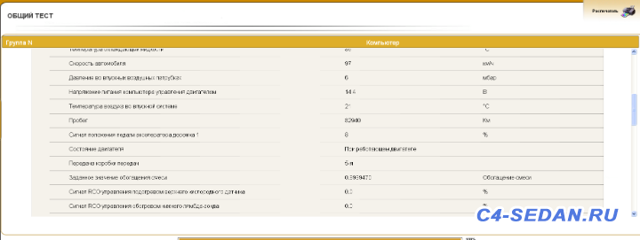 Lexia DiagBox , и активация скрытых возможностей - er2.png
