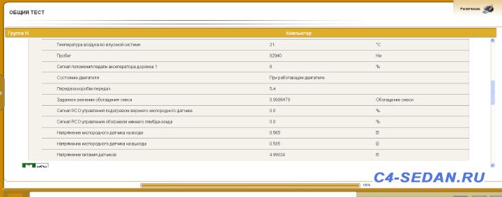 Lexia DiagBox , и активация скрытых возможностей - err3.png