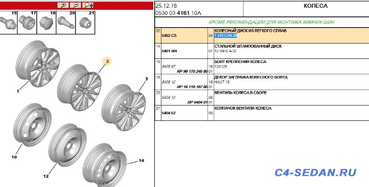 [Москва] Продаю колёса в сборе. Родные диски r16, резина липучка Goodyear - dfsadfasfs.JPG