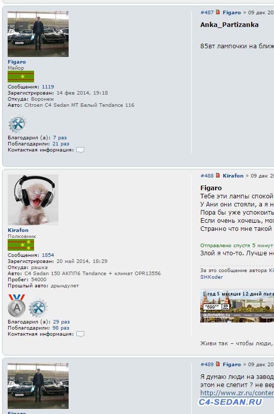 Работа форума и его модерирование - ScreenShot00052.png