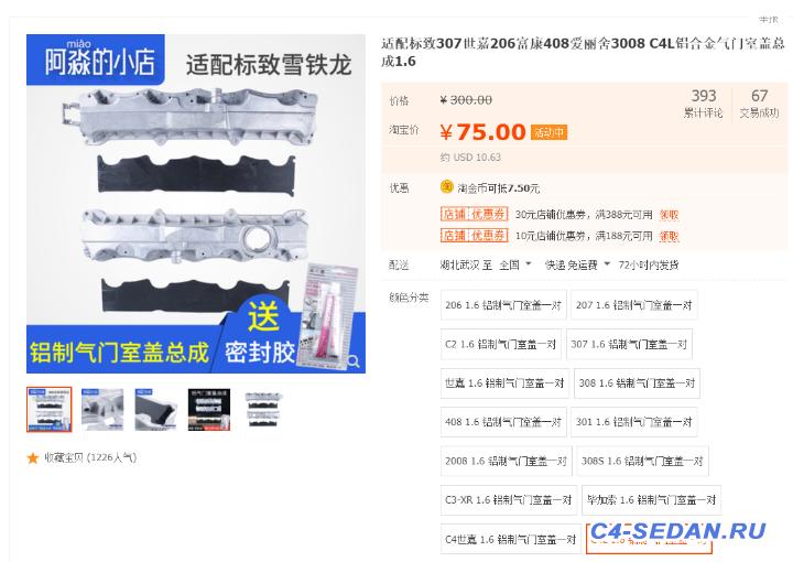 [Клубная закупка] Формирую посылку с Таобао 17 - ScreenShot_2019-10-30_155357.png