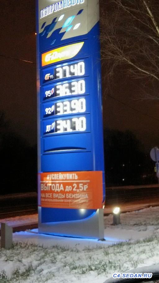 У кого какие цены на бензин? - 2015-12-12 20.30.43.jpg