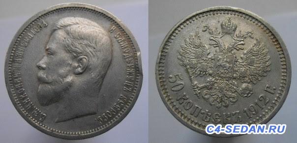 Нумизматика и монеты - q4OouKCazCE.jpg