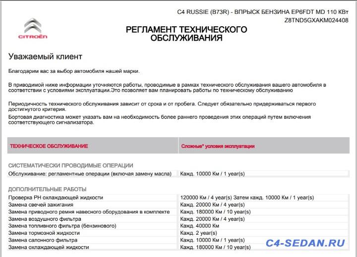 ОД ТЕХИНКОМ-Авто - reglament.jpg