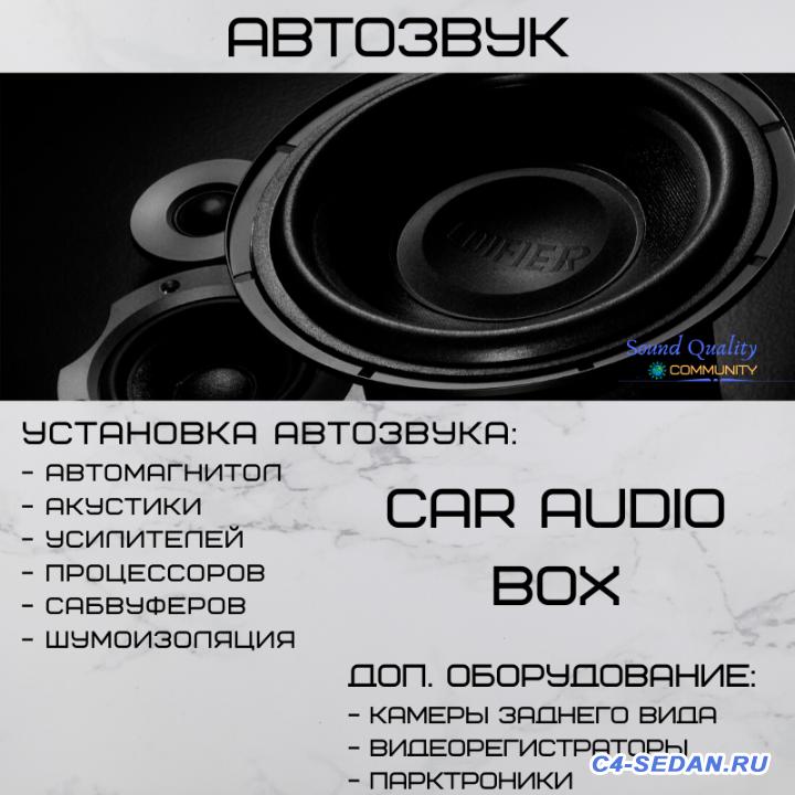[Нахабино, МО, Москва] Автозвук - клубу скидка 10  - Автозвук22.png