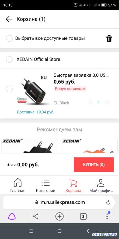 Допы для C4L из Китая - Screenshot_2019-11-20-10-13-26-1956831798.png