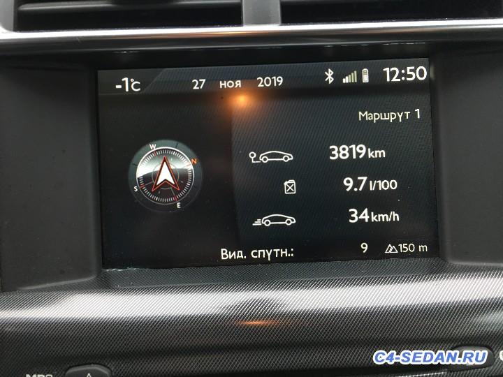 Отзывы о Citroen C4 Sedan 1.6 ТHP [EP6F DT MD] 150 л.с.  - 0ABDCFDB-D7E8-4849-B7AD-E7DD0EB79D40.jpeg