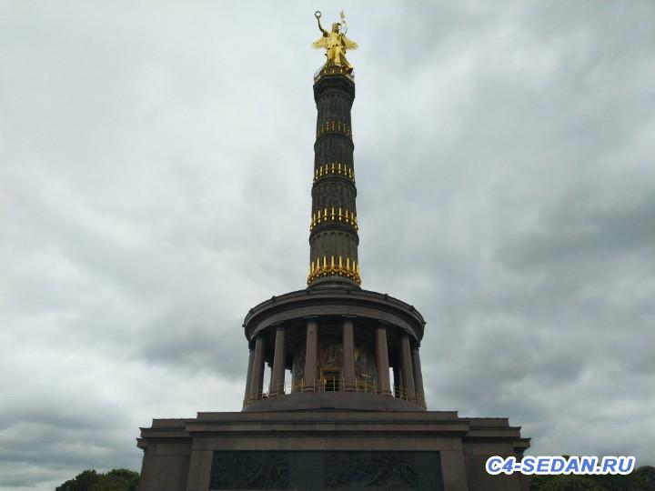 [БЖ] Путешествие в Париж {Берлин, Германия} 4й день  - IMG_20190716_143320.jpg