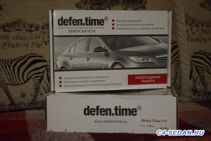 Москва. Продам. Замки капота Defen Time V5. - _IGP4937.jpg