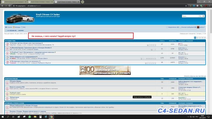 Работа форума и его модерирование - Безымянный.jpg