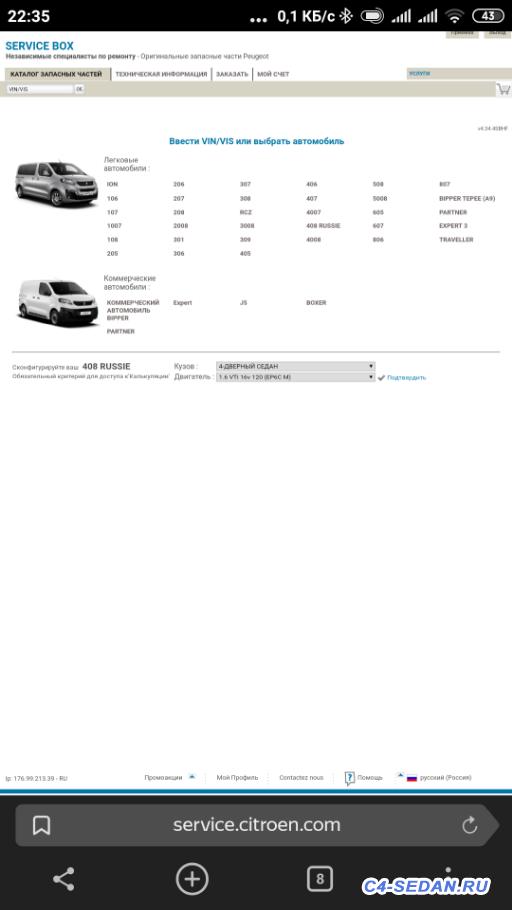 Каталог стал платным - Screenshot_2019-12-04-22-35-34-019_com.yandex.browser.png
