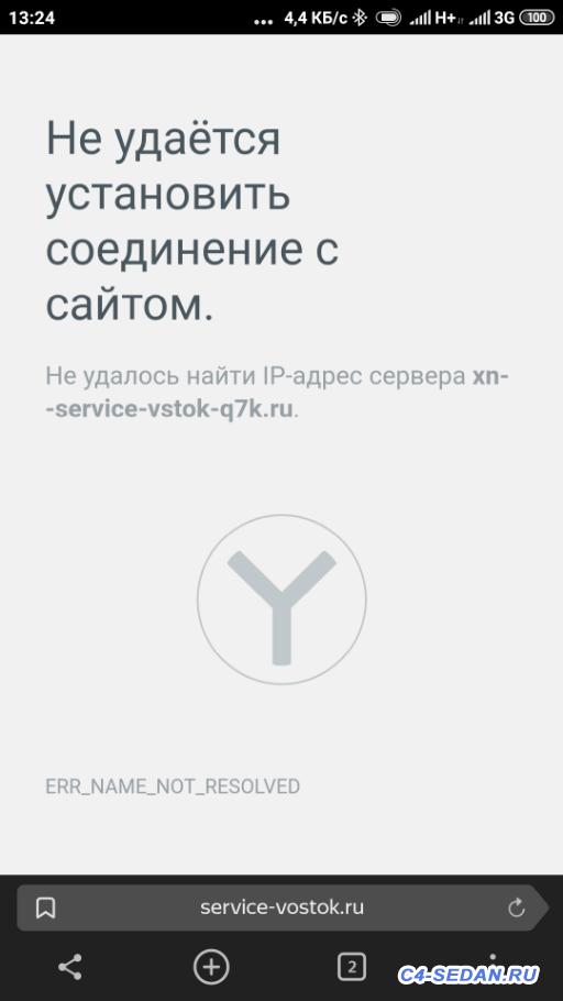 [Сервис Peugeot Citroen Club] Вопрос ответ - Screenshot_2019-12-05-13-24-10-753_com.yandex.browser.png
