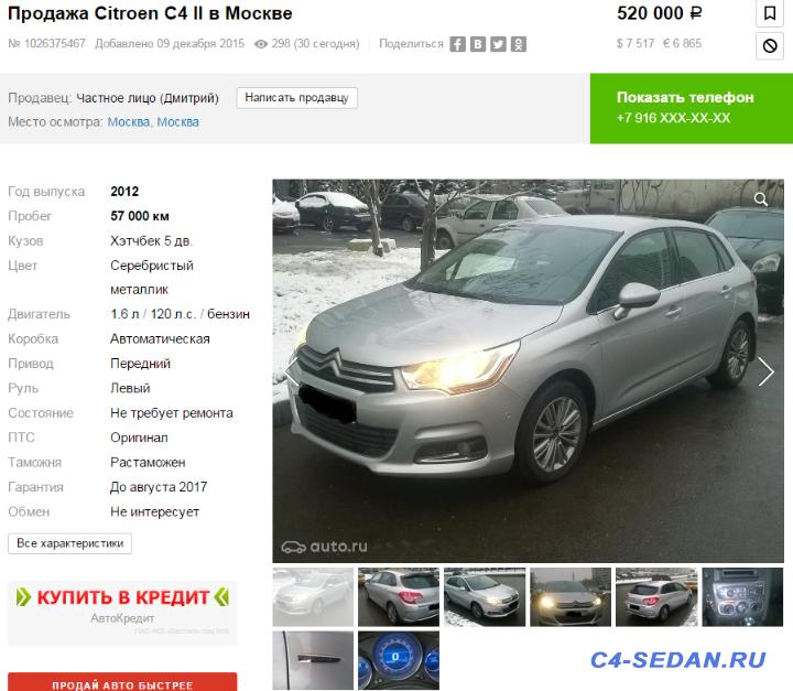 Куплю жене автомобиль - ScreenShot00057.png