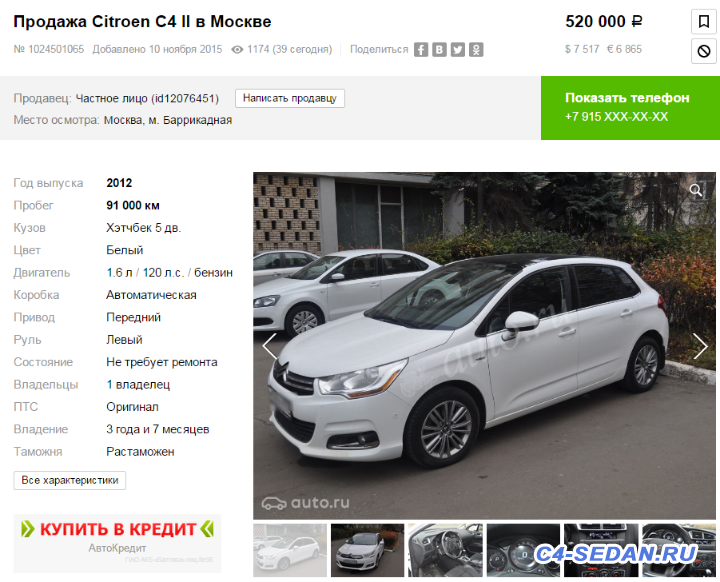 Куплю жене автомобиль - ScreenShot00056.png