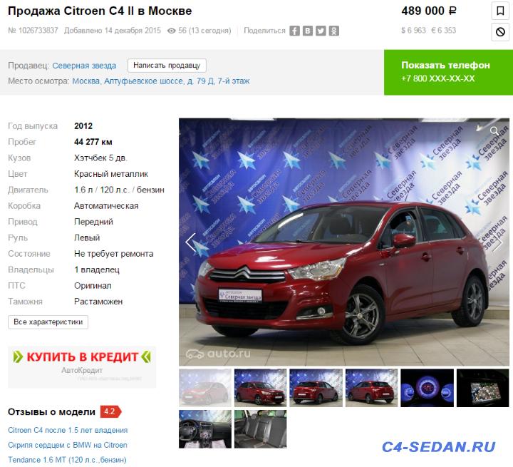 Куплю жене автомобиль - ScreenShot00055.png
