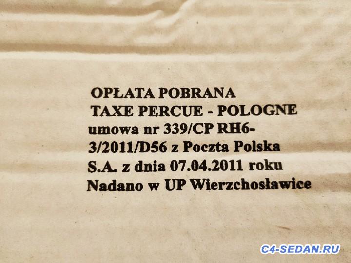 [Москва][ТК][Почта] Продам хромированная сабля на крышку багажника С4В7 - 15775295731955289800123906492261.jpg