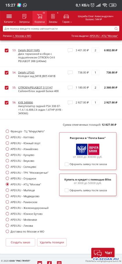 [Клубная закупка] Комплектующие и расходные материалы, масла и технические жидкости - Screenshot_2020-01-13-15-27-39-396_com.android.chrome.jpg