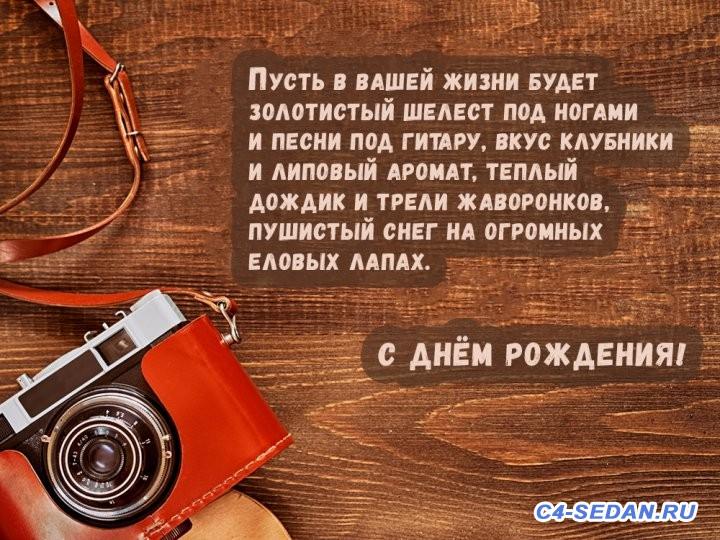 Поздравляем С Днём Рождения  - 1471534076_20.jpg
