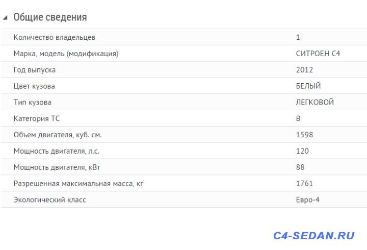 Включение режима Евро-4 - ScreenShot00035_hatchback.png
