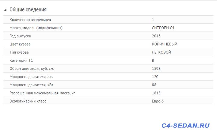 Включение режима Евро-4 - ScreenShot00036_sedan.png
