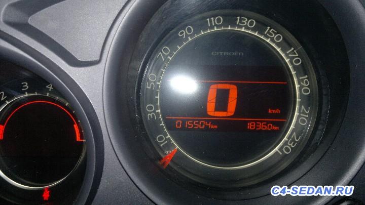 г.Тула Продам ситроен с 4 седан. - 03112014498.jpg