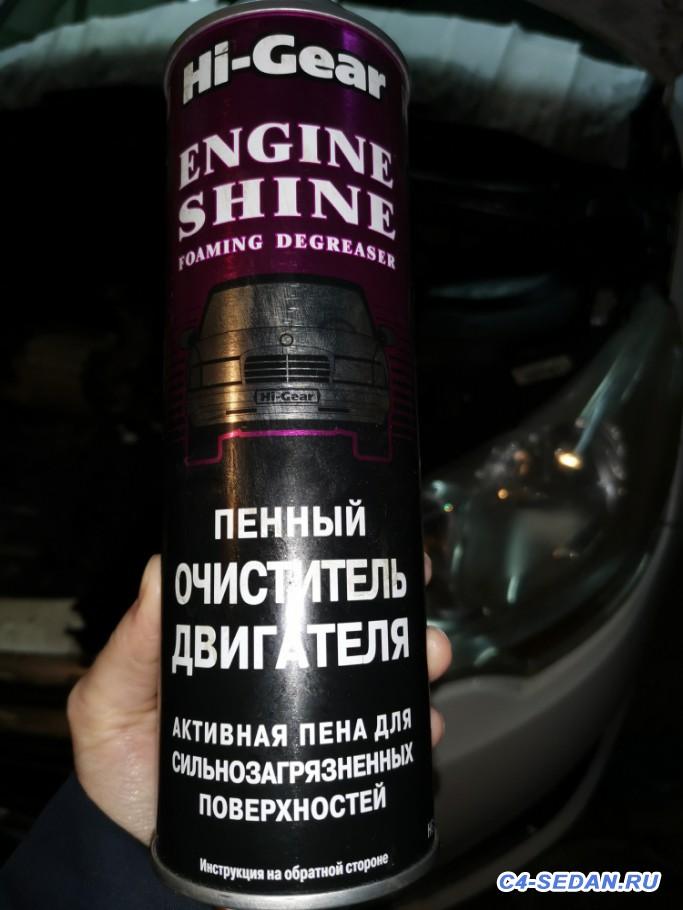 Улучшение шумоизоляции автомобиля - 20200202_142826.jpg