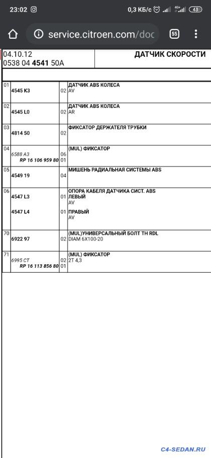 [Запрос] Артикулы запчастей из оригинального каталога - Screenshot_2020-02-11-23-02-15-830_com.android.chrome.jpg