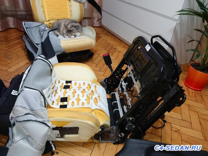 Передние кресла - DSC_1541.JPG