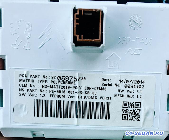 Матричный экран из приборной панели TRIP  - 2020-02-14_113737.png