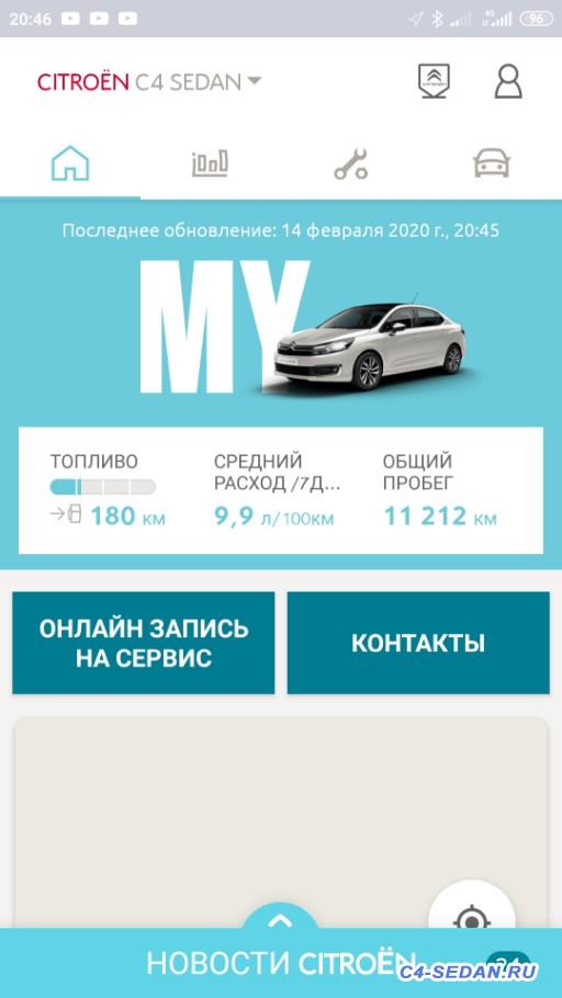 Гараж - посиделки - Screenshot_2020-02-14-20-46-33-549_com.psa.mym.mycitroez.jpg
