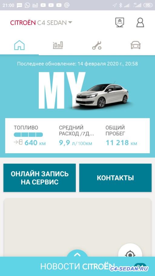 Гараж - посиделки - Screenshot_2020-02-14-21-00-51-996_com.psa.mym.mycitroez.jpg