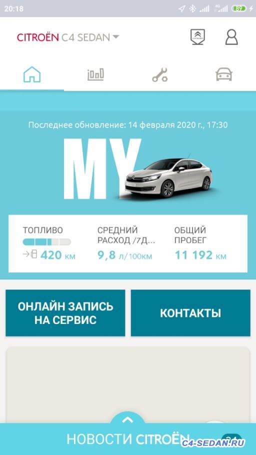 Гараж - посиделки - Screenshot_2020-02-14-20-18-31-154_com.psa.mym.mycitroez.jpg
