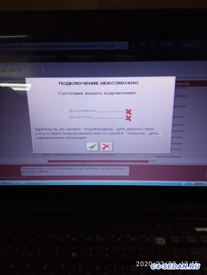 Lexia DiagBox , и активация скрытых возможностей - IMG_20200220_121549.jpg