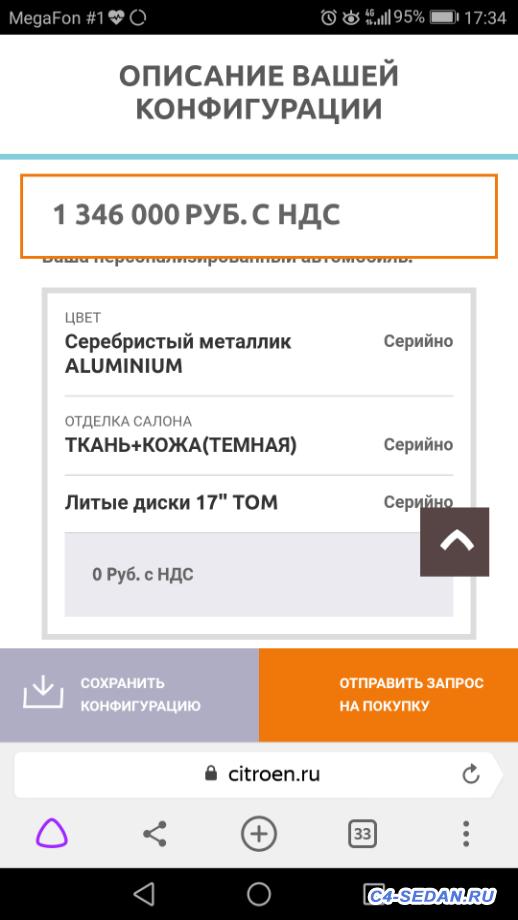 Skoda Octavia - Screenshot_20200227-173447.png