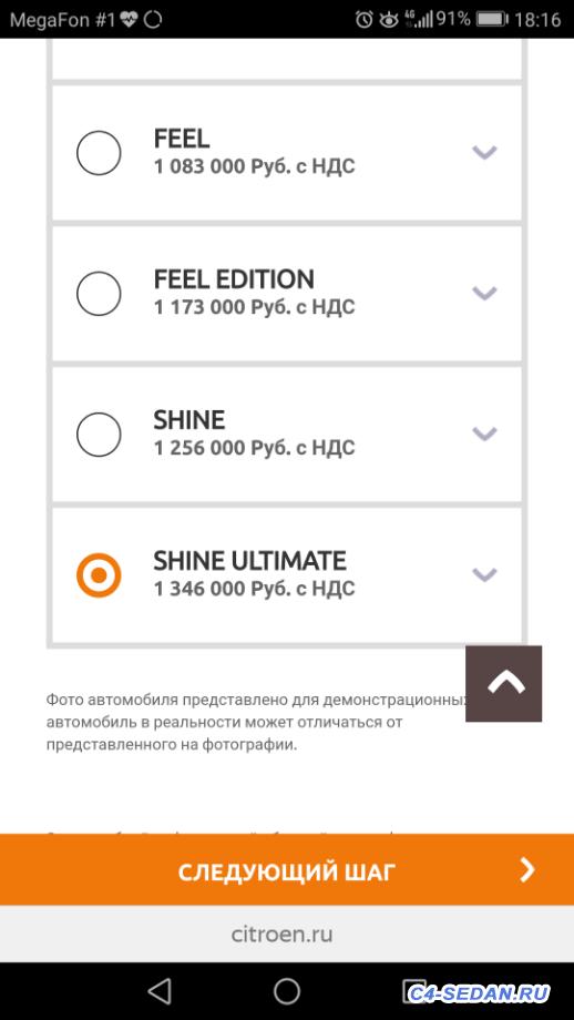 Skoda Octavia - Screenshot_20200227-181634.png