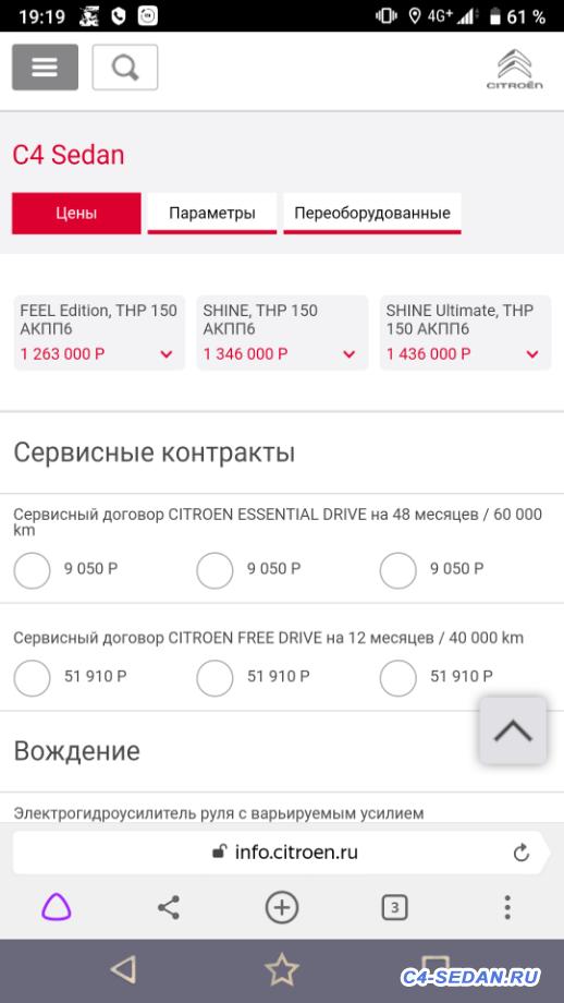 Skoda Octavia - Screenshot_20200227-191910.png