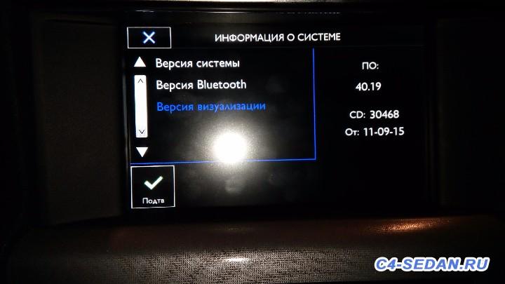 Обновленный Citroen C4 Sedan 2016 модельного ряда - IMG_20151221_110805.jpg