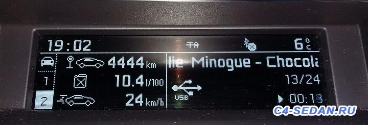 Расход топлива 150 л.с. Указывать среднюю скорость с БК  - 20151222_190354.jpg