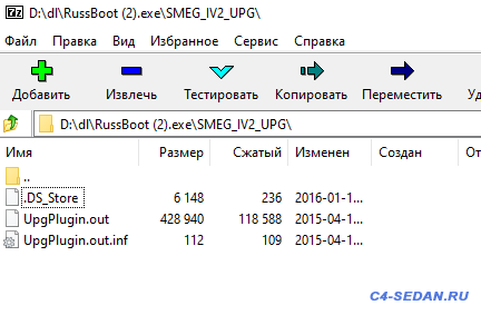 Обновление карт для штатной навигации RT6 и SMEG - ds_store.PNG